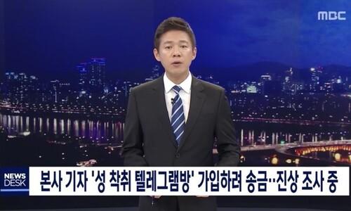 """MBC """"'박사방' 가입 기자 취재목적 아니다""""…징계 논의"""