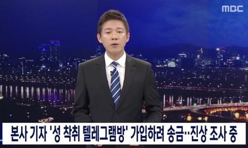 경찰, '박사방' 가입 MBC 기자 피의자 신분 조사