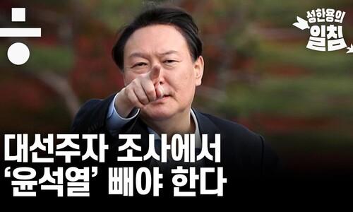 대선주자 조사에서 '윤석열' 빼야 한다
