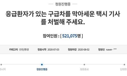 """""""구급차 가로막은 택시 처벌해달라""""…청, 국민청원 50만명 넘어"""
