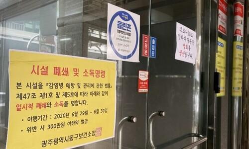 """광주 어린이집 남매 2명 확진…""""외할아버지가 접촉자"""""""