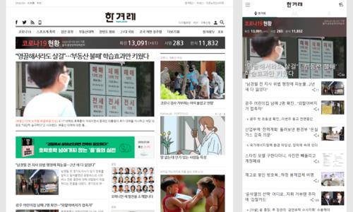 [알림] 한겨레 PC·모바일 사이트 개편을 위한 독자 설문조사