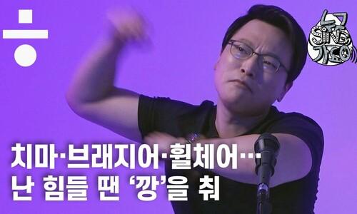 치마·브래지어·휠체어…'체험 중독' 남 기자의 '깡'