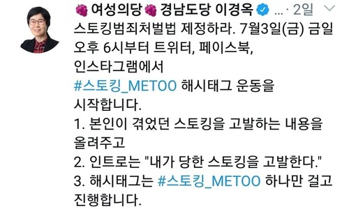 30년 스토킹에 고작 징역 1년6월…불붙는 '스토킹 미투'