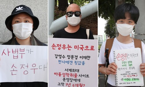 [만리재사진첩] '성착취 범죄 솜방망이 처벌' 분노의 목소리