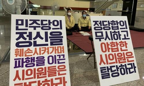 밀실야합·싹쓸이…'민주' 없거나 '통합' 없는 지방의회 의장단
