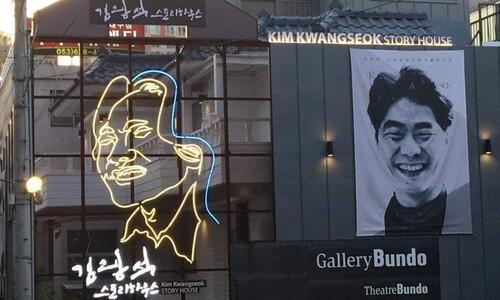 대구 '김광석 스토리하우스' 화재