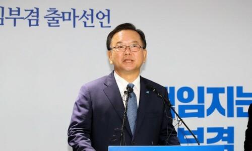 당대표 도전 김부겸… '임기완수' '영남'으로 이낙연과 차별화