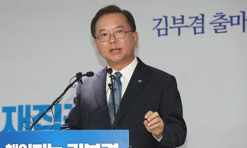 """김부겸 """"2년 임기채워 대선 승리에 기여…영남 300만표 책임"""""""
