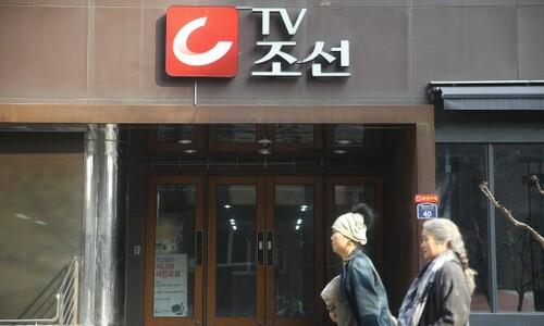 TV조선, 방정오 회사에 '300억 드라마 몰아주기' 공정위 피소