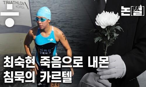 죽음에 이른 최숙현 선수…잊힌 '심석희의 경고'