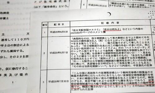 공문서가 입증한 '위안부 동원'