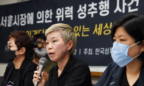 박원순 시장 고소한 피해자, 경찰에서 '2차 가해' 진술