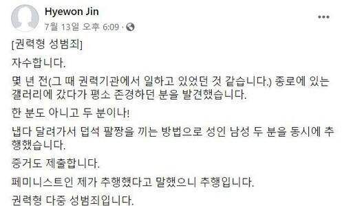 여성변호사회, '박원순 고소인 조롱 논란' 현직검사 징계 요청