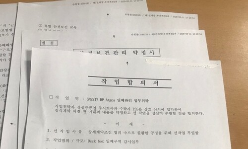 [단독] 삼성중공업, 계약서 날짜 조작해 '부당 하도급' 드러나