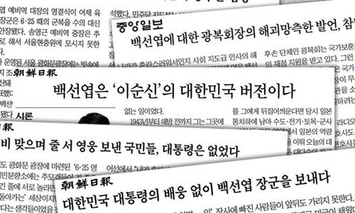[사설] 조중동의 도 넘은 '백선엽 신격화', 위험하다