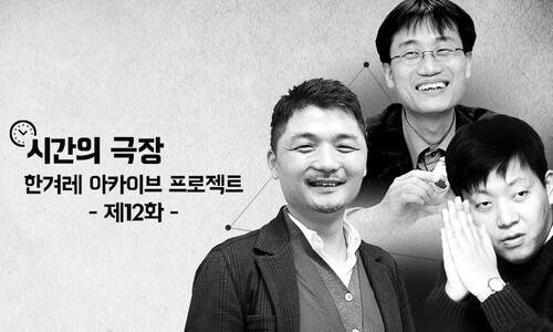 이재웅-김범수-이해진의 숙명적 삼각관계