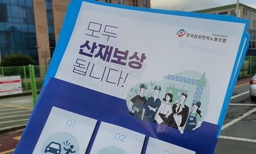 """'산재 신청 방해 의혹' 삼성전자 """"조사할 것"""""""