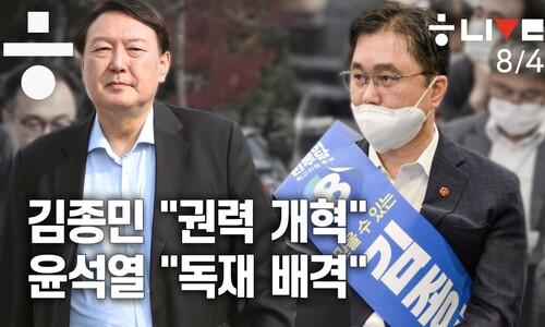 """김종민 """"권력개혁""""...윤석열 """"독재 배격"""""""