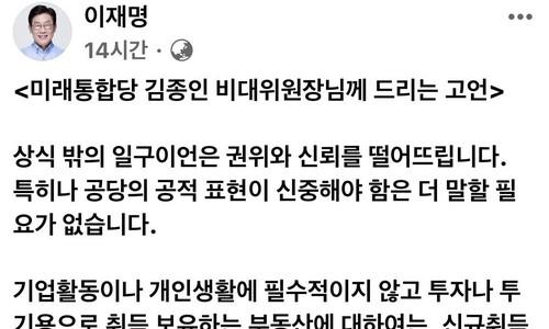 """이재명, 김종인에 """"당 신뢰 실추시키는 주호영 단속하라"""""""