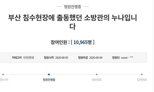 """""""부산 지하차도 참사 책임, 소방관에 전가 말라""""…청와대 청원"""
