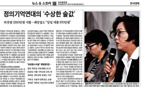 정정보도 대상 기사에 '사내 이달의 기자상' 준 한국경제