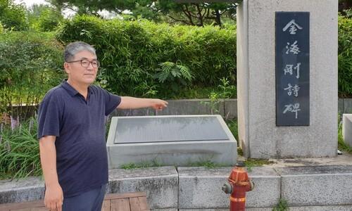 """""""친일행적 대대로 알리려 시비 옆에 '단죄비' 세웁니다"""""""