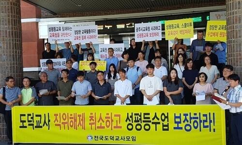 수업때 '억압 당하는 다수' 상영 교사…검찰시민위, 불기소 의견