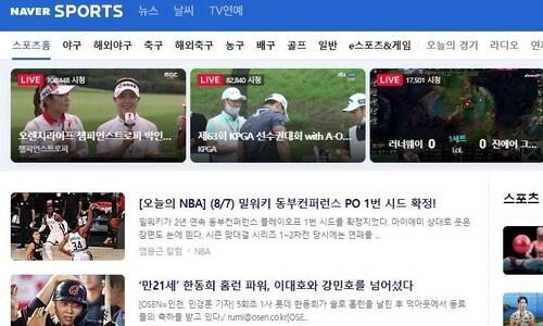 """고유민 비극 재발 않도록…네이버 """"스포츠뉴스 댓글 없앤다"""""""