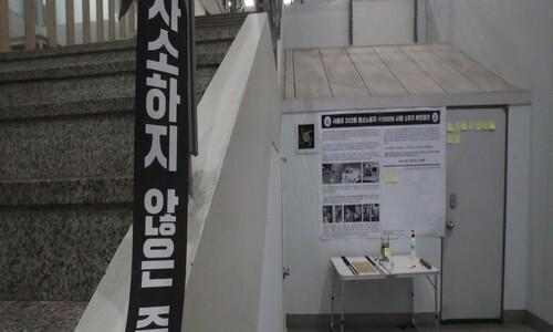 서울대 청소노동자 사망 1년…'사람 쉬는 휴게실' 됐을까