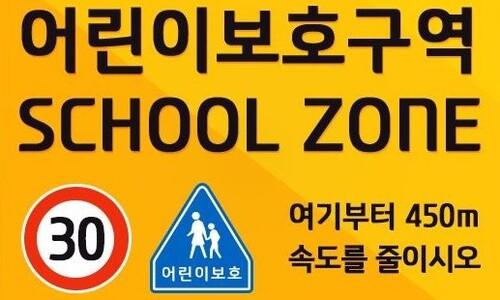 스쿨존 사고 '민식이법' 첫 구속 기소…12일 첫 재판