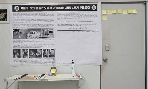 서울대 청소노동자 사망 1년…'사람 쉬는 휴게실'로 달라졌을까