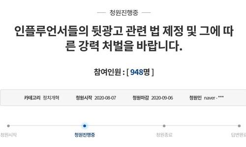 '뒷광고' 유튜버 논란에도, 현행법상 처벌 조항없다