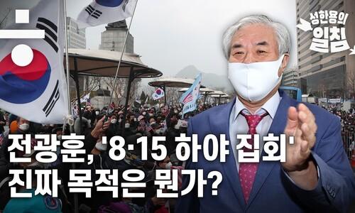 전광훈 목사 '8·15 하야 집회' 진짜 목적은 뭔가?