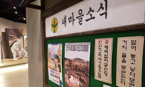 '덮어 놓고 짓다보니?'…구미 새마을공원, 개관 1년여 만에 휴관