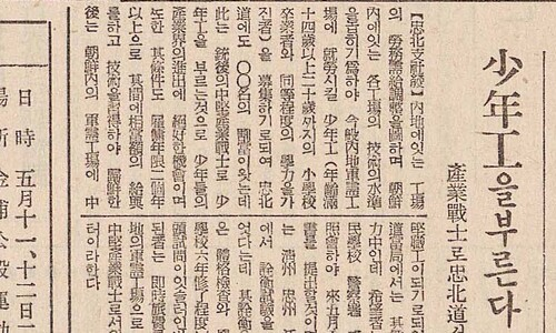 """""""소년공"""" """"백의천사""""는 일제 아동·여성 강제동원의 다른 이름"""