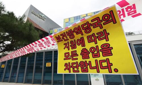 집단감염 '용인 우리제일교회' 11명 추가 확진…나흘 동안 24명