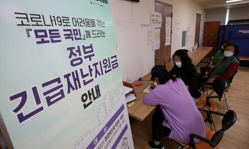 """재난지원금 28~29일 1차 지급…""""대상자에 안내문자 발송"""""""