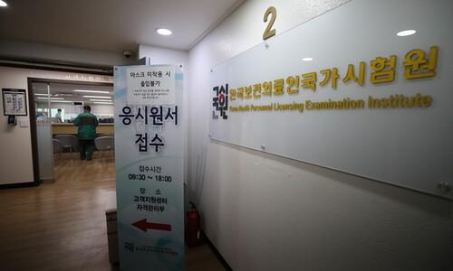 """의대 본과 4학년 """"국시 응하겠다"""" 공동성명"""