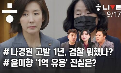 [다소 위험한 토크] '나경원 고발' 1년, 윤미향 '1억 유용' 혐의 진실은?