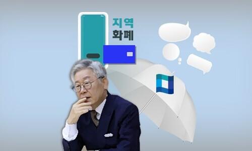 """여 """"지역화폐, 지역경제 효자"""" 긍정 자료 대며 이재명 옹호"""