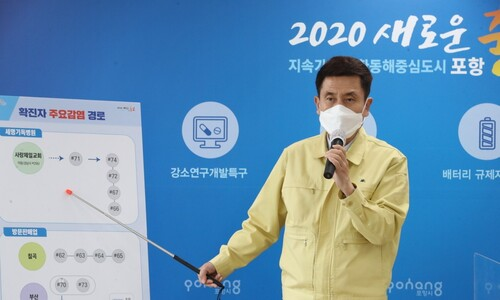 포항세명기독병원 집단 감염 고리는 '사랑제일교회 교인'
