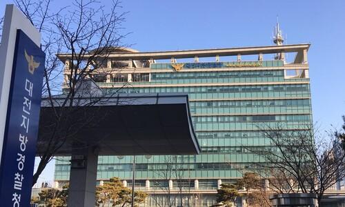 대전 신천지교회에 협박편지…경찰 수사