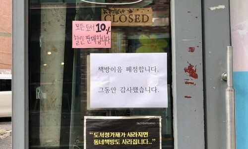 """""""삼재 겪는 동네서점…'책방이음', 10년 9개월만에 문 닫습니다"""""""