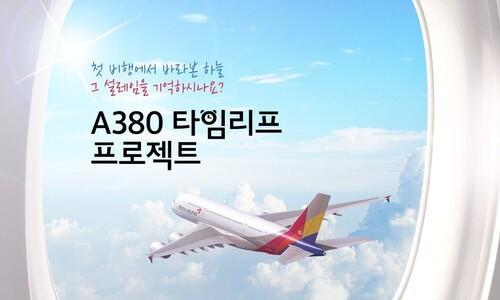 A380 타고 하늘 한바퀴 어때?