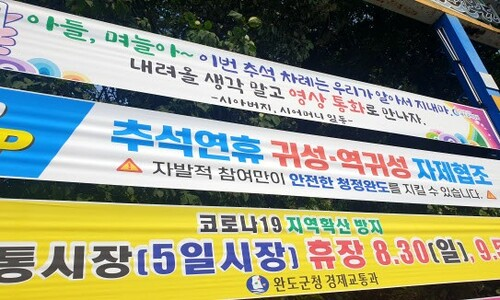 """경기도민 80% """"고향 안 간다"""""""