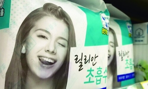 '릴리안' 생리대 소비자들 집단소송 패소