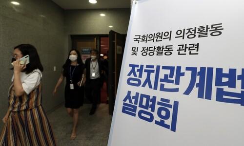 선거 관련 게시글에 공무원이 '좋아요' 눌렀다간…