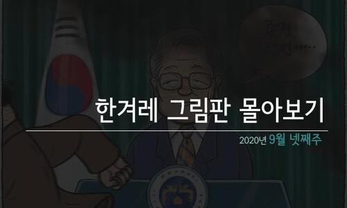 한겨레 그림판 몰아보기 _ 9월 넷째주