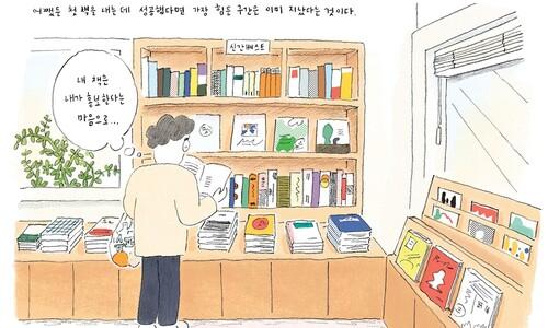 첫 책이 안 팔려도, 꾸준히 쓰면 '역주행 효과'